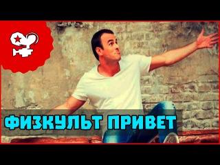 ФИЗКУЛЬТ ПРИВЕТ ОТ РОСОМАХИ - РОМАН ДЕМЧEНКО