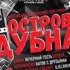 "Рок-фестиваль ""Остров Дубна"""