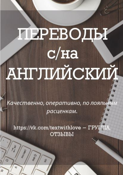 Вакансии фрилансера переводчика английского языка устроится на удаленную работу через интернет