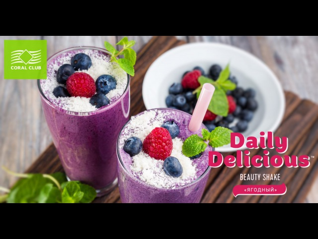 Коктейль Ягодный Daily Delicious Raspberry