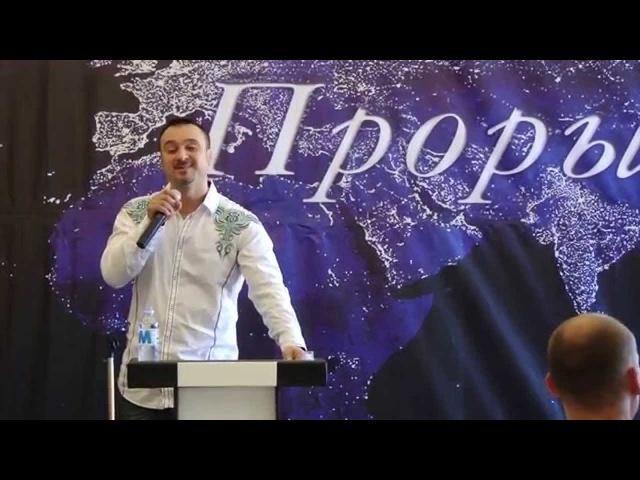 Конференция Прорыва Молдова 2014 (1 Служение) 'Какой человек, такой и его Бог'