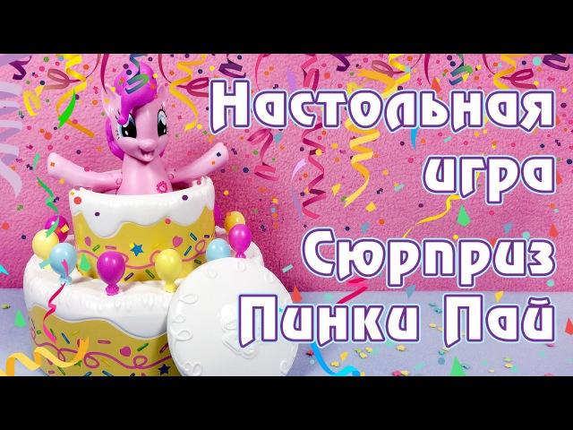 Сюрприз Пинки Пай - обзор игрушки Май Литл Пони (My Little Pony)