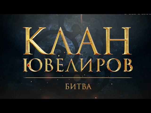 Клан Ювелиров Битва 72 серия