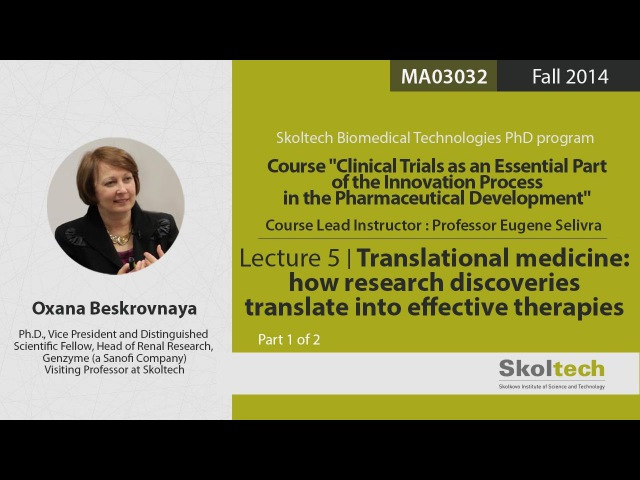 Translational medicine: how research discoveries translate into effective therapies (Part 1 of 2)