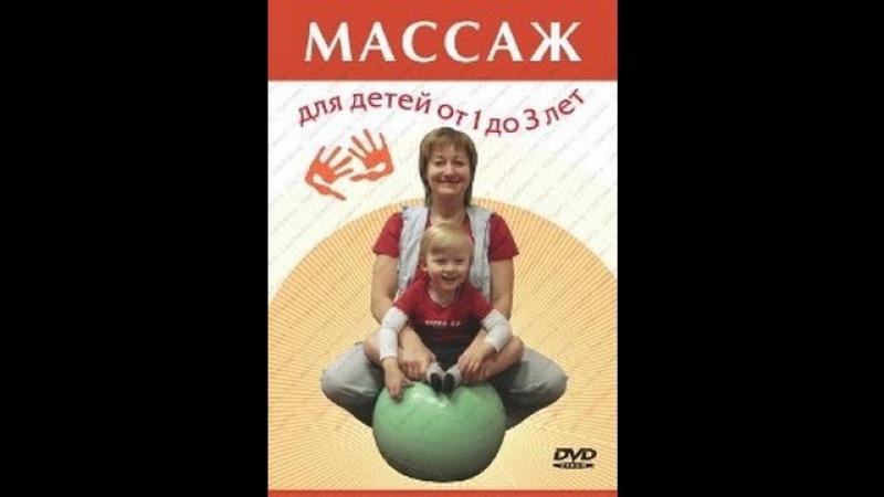Массаж для детей от 1 до 3 лет Студия массажа VERSAL