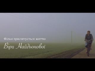 """Трейлер к фильму """"Материнское поле"""""""