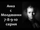 Анка с Молдаванки 7-8-9-10 серия мелодрама