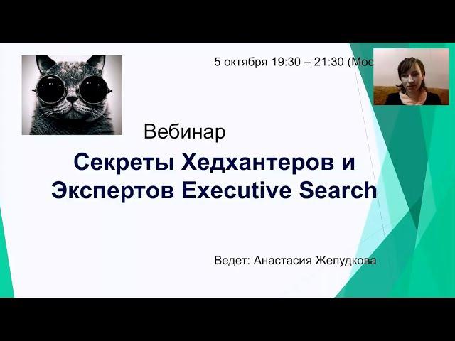 Вебинар Секреты Хедхантеров Желудкова Анастасия HR тренер