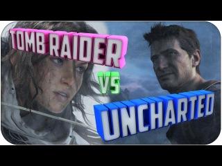 OAA  Tomb Raider vs Uncharted   Лара Крофт против Нейтан Дрейк