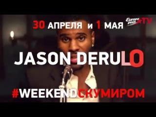#WEEKENDСКУМИРОМ - проведи выходные с Джейсоном Деруло!