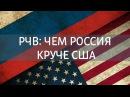 РЧВ 84 Чем Россия круче США. Адовая американская медицина