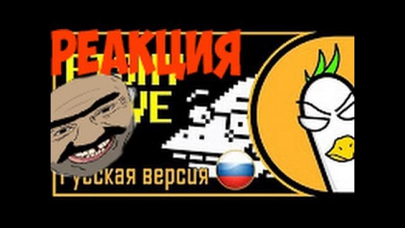 Реакция на [RUS COVER] Undertale Alphys Song — FISHY LOVE (На русском) » Freewka.com - Смотреть онлайн в хорощем качестве