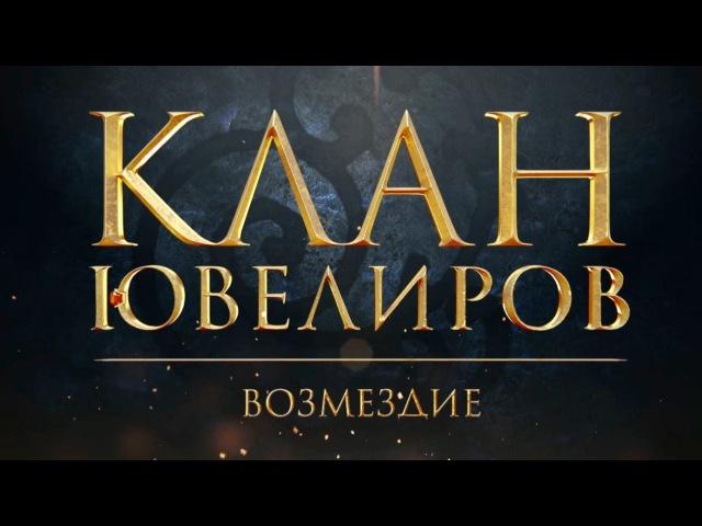 Клан Ювелиров Возмездие 88 серия