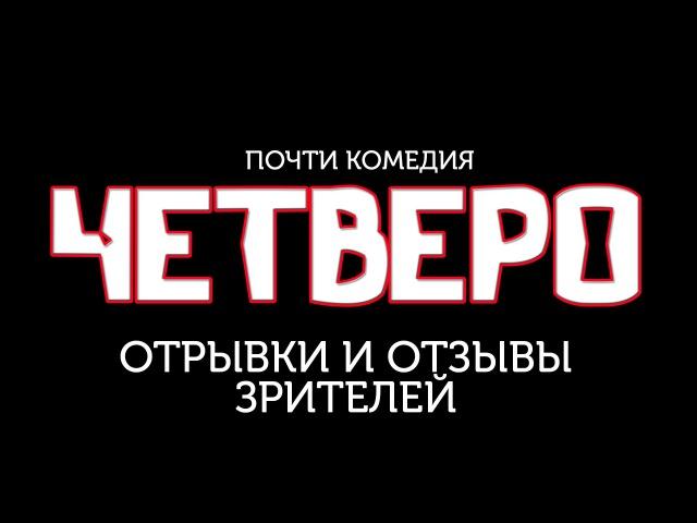 Почти комедия ЧЕТВЕРО - отрывки и отзывы зрителей (РНДТ)