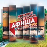 Логотип Афиша Нашего Города - Нижний Новгород