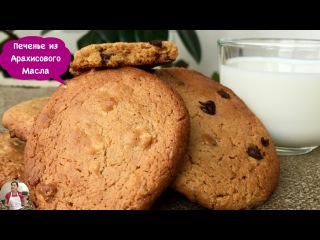 Блогер GConstr в восторге! Очень Вкусное Печенье из Арахисового Масла | Peanut Butter C. От Ольги Матвея