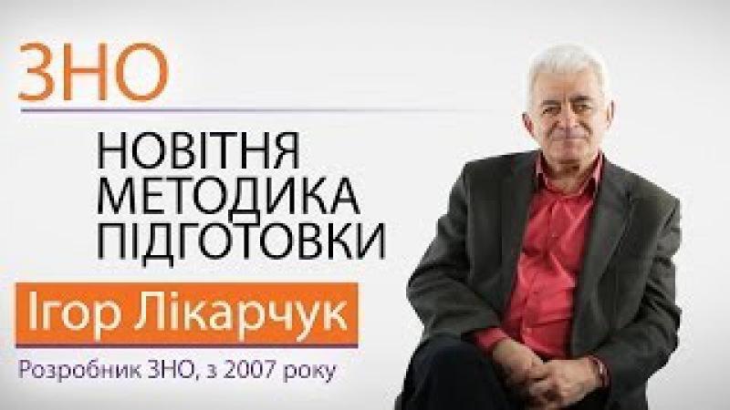Ігор Лікарчук Які методики підготовки до ЗНО є найефективнішими ZNOUA