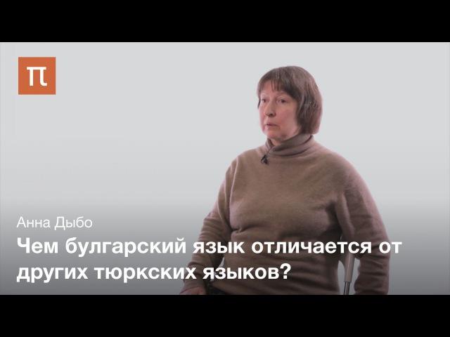 Булгарские заимствования в венгерском языке Анна Дыбо