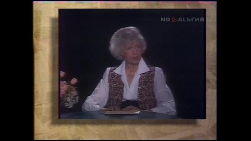 Валентина Леонтьева История любви 1993 г
