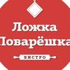 Lozhka-Povareshka Bistro