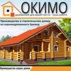ОКИМО.РФ  - Дома из оцилиндрованного бревна