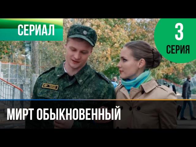 ▶️ Мирт обыкновенный 3 серия Мелодрама Фильмы и сериалы Русские мелодрамы