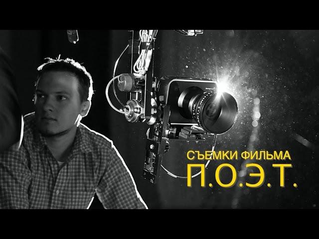 Съемки фильма П.О.Э.Т. (Киношкола Евгения Горман)