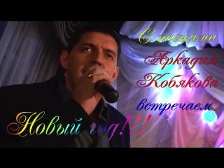 Новый год встречаем  с песнями  Аркадия Кобякова!!! (МИКС)