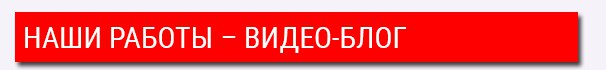 balkonline.ru/video-blog.html