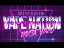 ARTUR KARTON VAPE NATION