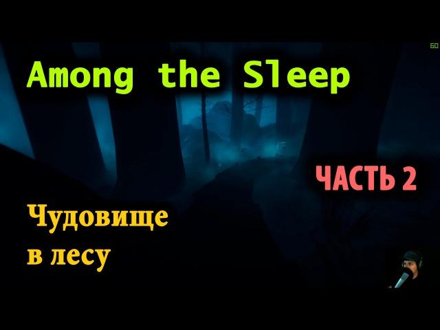Among the Sleep часть 2