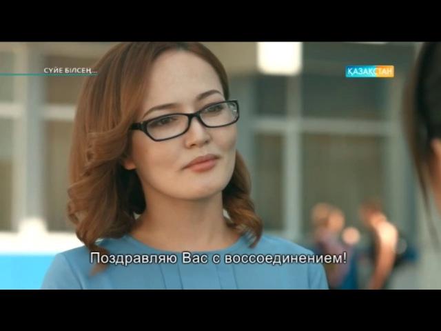 Сүйе білсең 18 бөлім Суйе билсен 18 серия