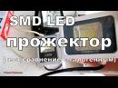 SMD LED прожектор,тест,сравнение с галогенным и более дешевым сородичем.