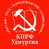 КПРФ Удмуртии