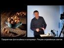 Предметная фотосъёмка и натюрморт Рисуем отражённым светом. Открытый урок.