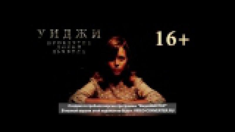 Ouija II 2 Уиджи 2 Проклятие доски дьявола Русский Трейлер 2016