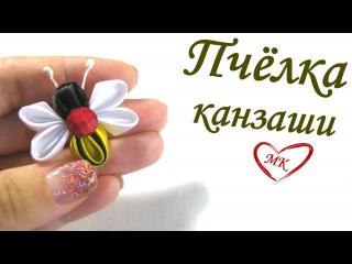 Пчелка канзаши. Мастер класс для начинающих