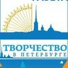 Творчество в Петербурге