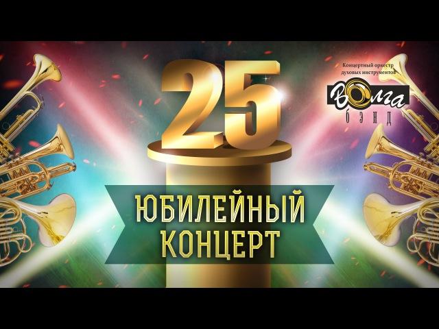 ЮБИЛЕЙНЫЙ КОНЦЕРТ к 25-летию коллектива Волга-Бэнд
