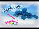 ДЕЛЬФИН из резинок на крючке без станка. Фигурка из резинок Dolphin Rainbow Loom Hook Only