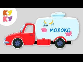 МАШИНКА - КУКУТИКИ - песенка хит про разные машины для детей, малышей