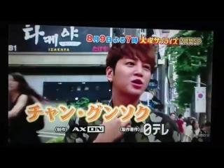 Тизер к кулинарному Шоу в японском ТВ