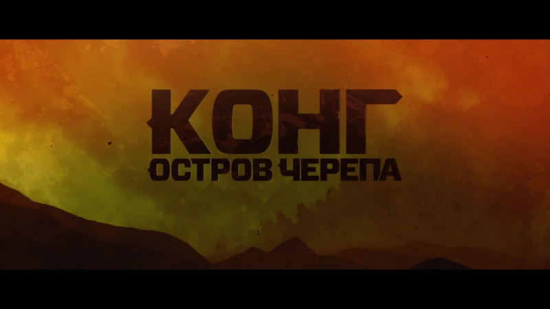 Кинг Конг: Остров черепа - Русский Трейлер (2017) » Freewka.com - Смотреть онлайн в хорощем качестве