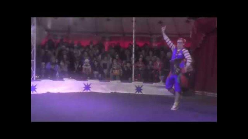 Цирк шапито Граф Орлов Клоун Шурик Circus shapito Graf Orlov Shura Clown