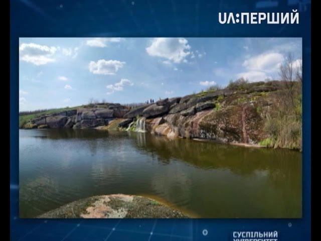 Суспільний університет Маловідомі туристичні перлини України