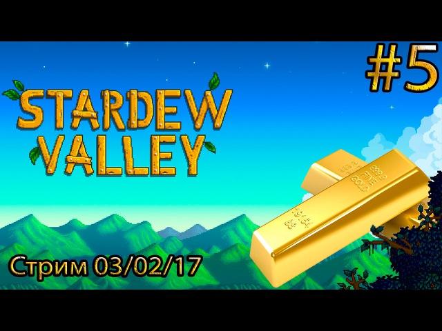 Золото ЗОЛОТО Ахахахахаха Стримчанский Stardew Valley 5 03 02 17