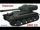 AMX 12t на карте Карелия wot xbox 360