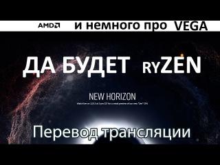 Презентация AMD ZEN (RYZEN) на русском языке в переводе PRO Hi-Tech