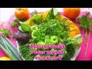 Как просто приготовить и оформить салат из огурцов и помидор с зеленью! овощная закуска