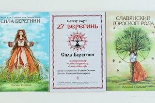Славянский гороскоп рода » - литература